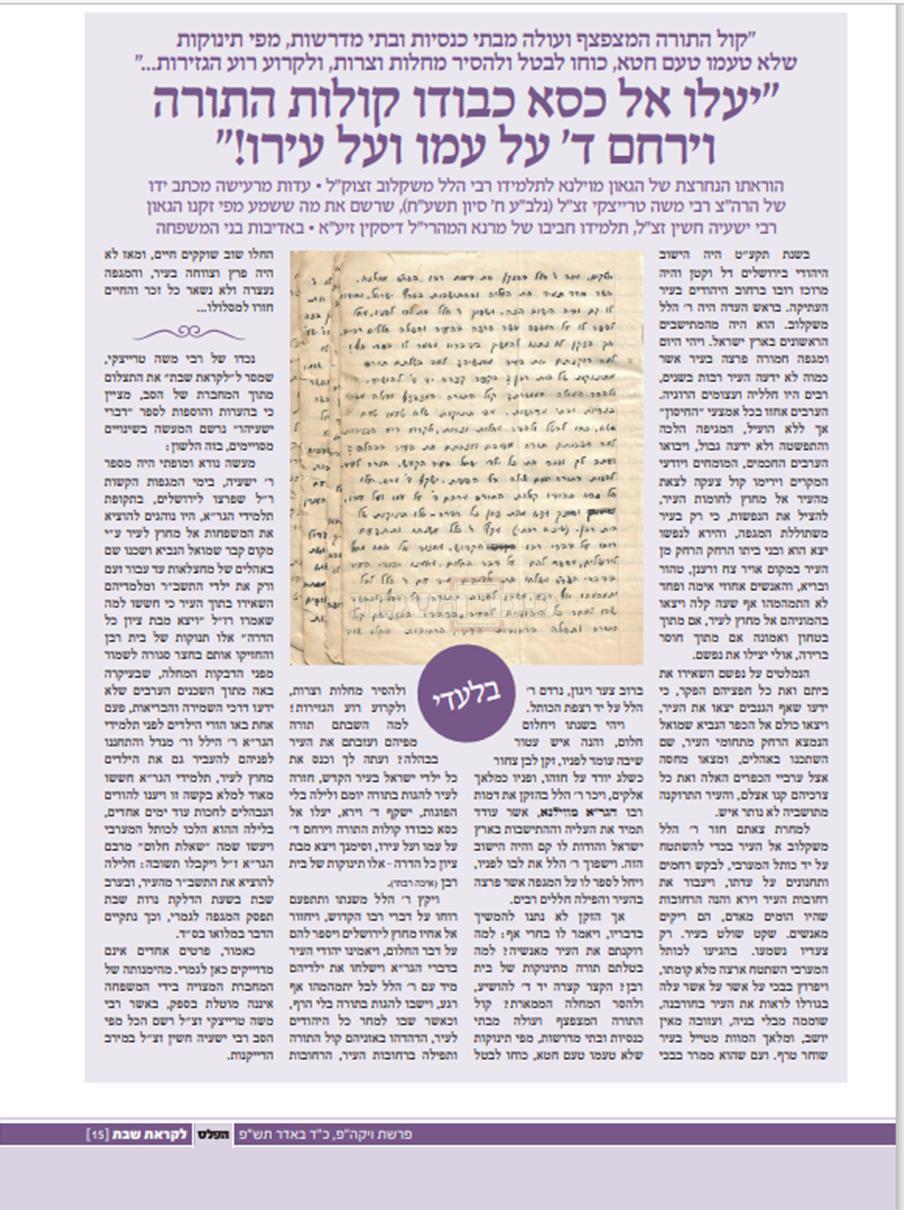 עיתון 'הפלס' פרסם לראשונה באדר תש''פ את עדות זו מהגר''א מווילנא