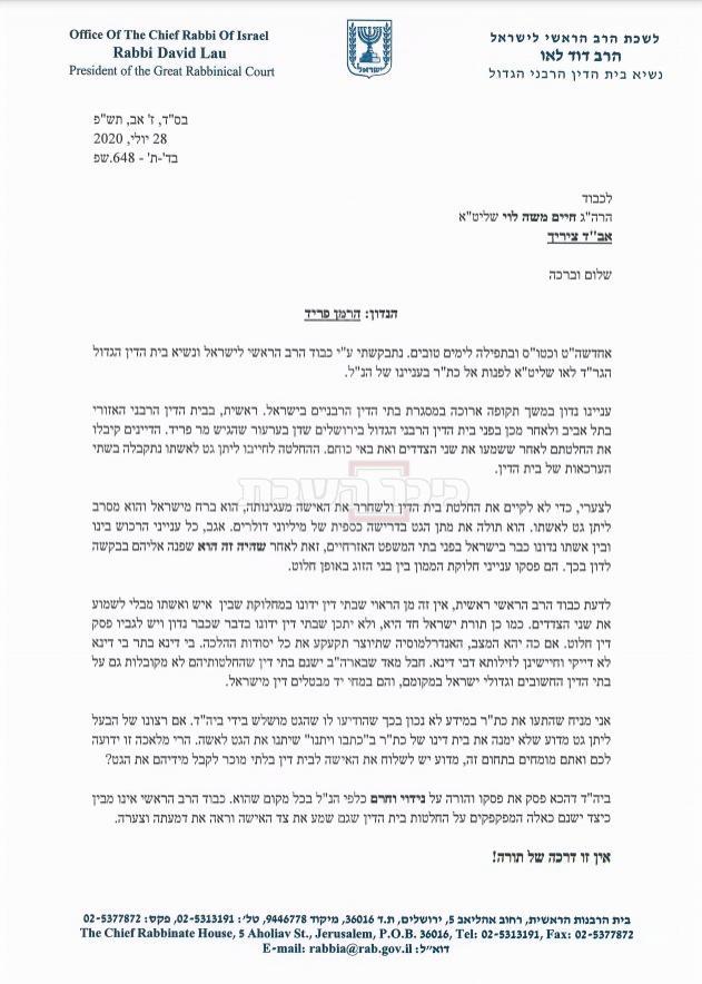 המכתב של הרב פראנק