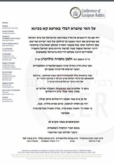 המכתב של הועידה