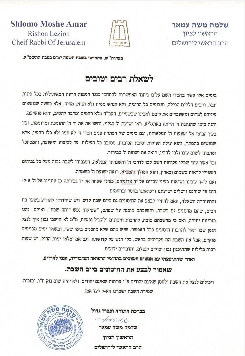 Israeli Chief Rabbi Refuses To Allow Vaccinations On Shabbos Until They Are Given 24/7 1