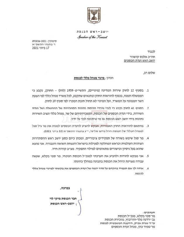 מכתבו של אלכס קושניר (הכנסת)