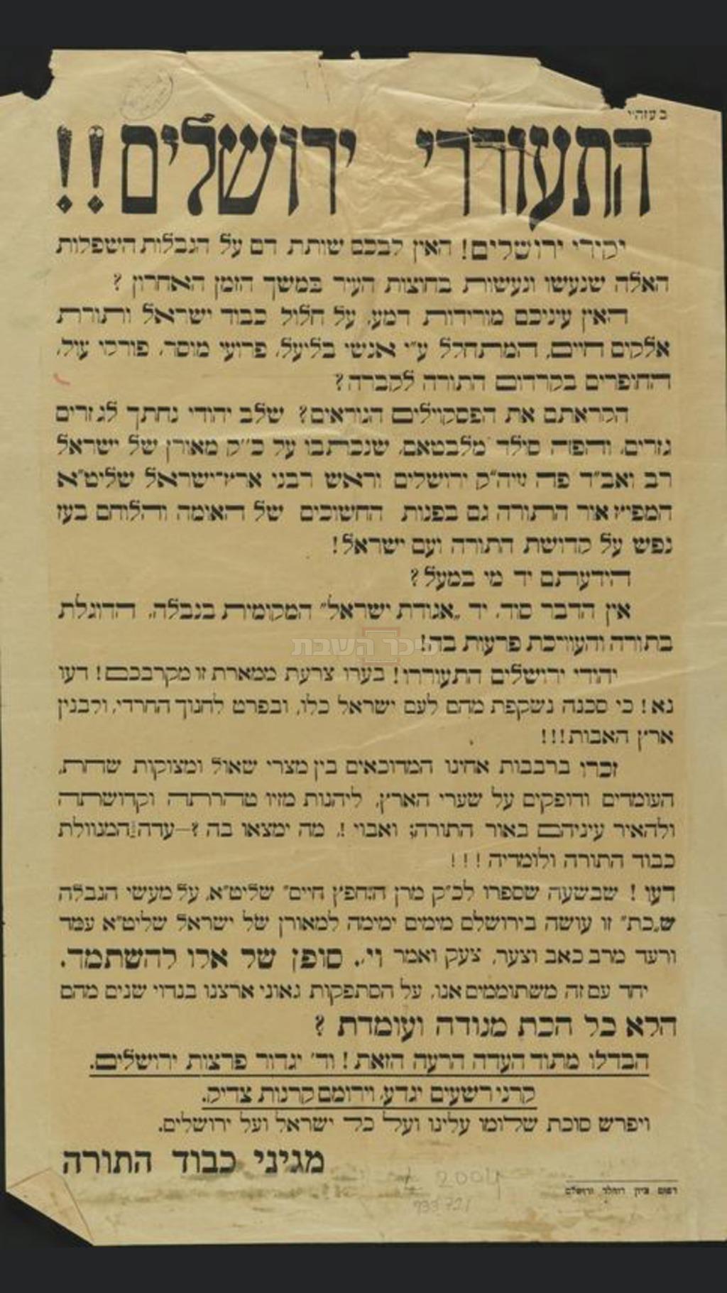 פשקוויל שכתבו תלמידי הראי''ה קוק כנגד מתנגדיו, בו נטען שהחפץ חיים מחה על ביזוי הראי''ה קוק (באדיבות ארכיון אור האורות)