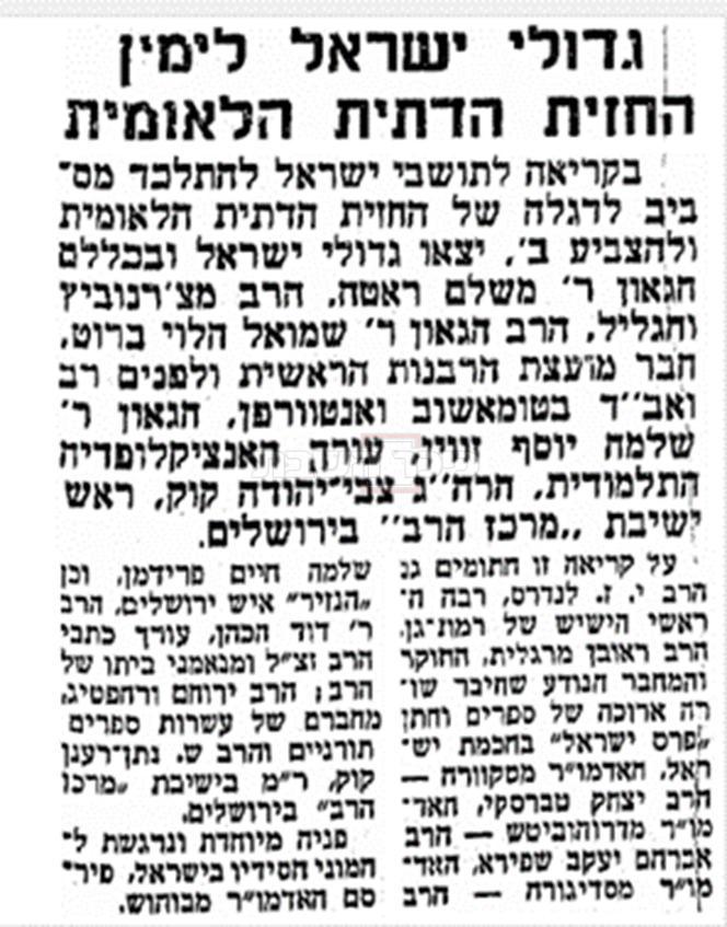 מעריב, 14/08/1961, בו מובאת חתימתו להצביע לתנועת המפד''ל