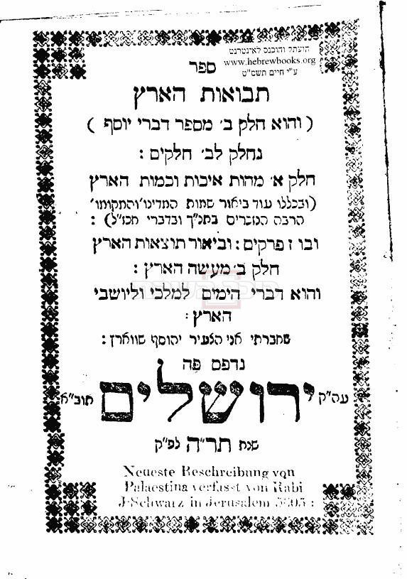 ספר ''תבואות הארץ'' לרבי יהוסף שוורץ (צילום: hebrewbooks)