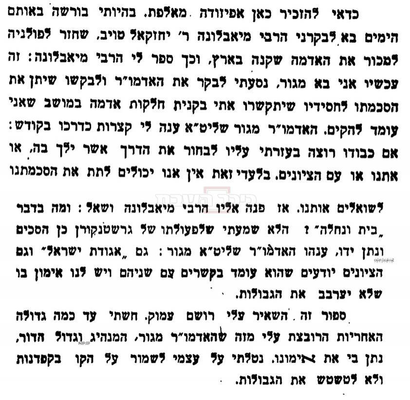ספר זכרונותיי על בני ברק עמ' ע''א-ב  (אוצר החכמה)