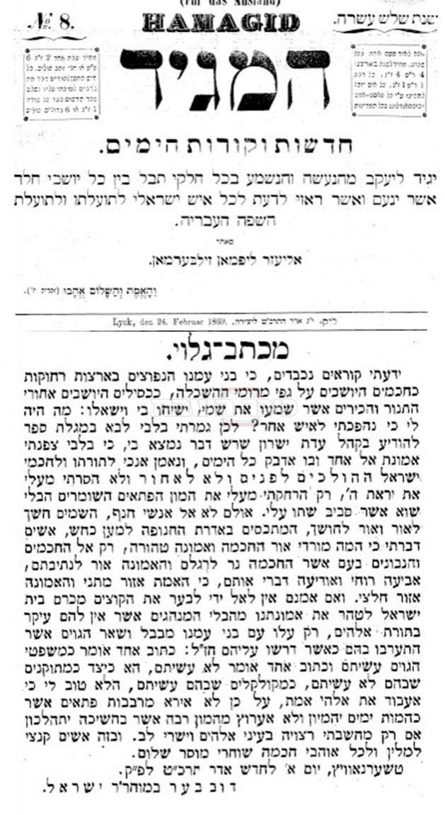 מכתבו של רבי דב בער מתוך עיתון המגיד י''ג אשר תרכ''ט (באדיבות הספריה הלאומית, אתר עיתונות יהודית היסטורית)