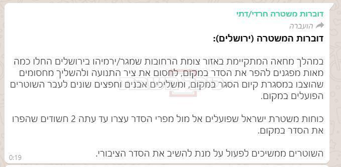 הודעת המשטרה על הפגנת החרדים בירושלים