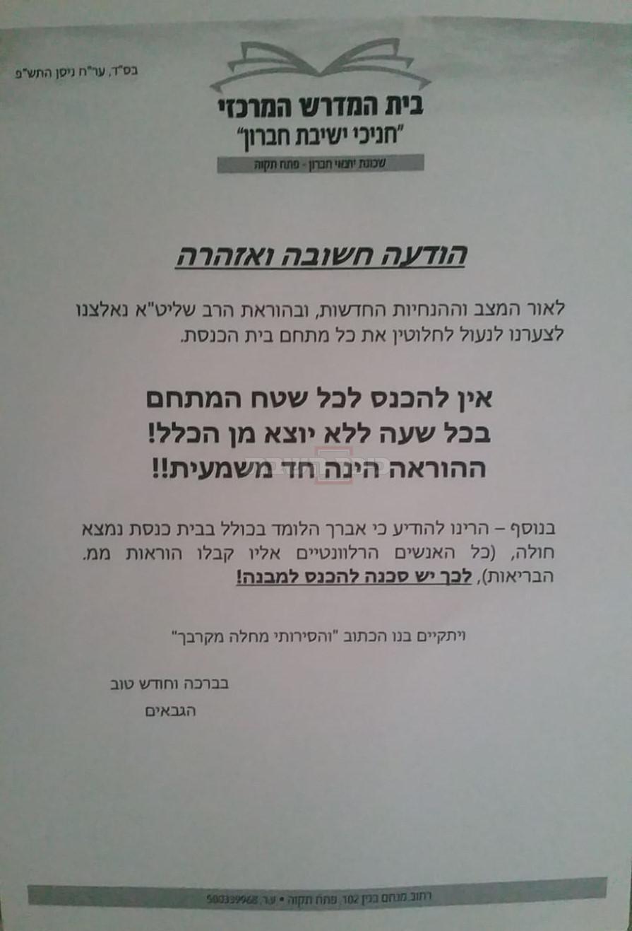 הודעת גבאי ביהכ''נ 'חברון'