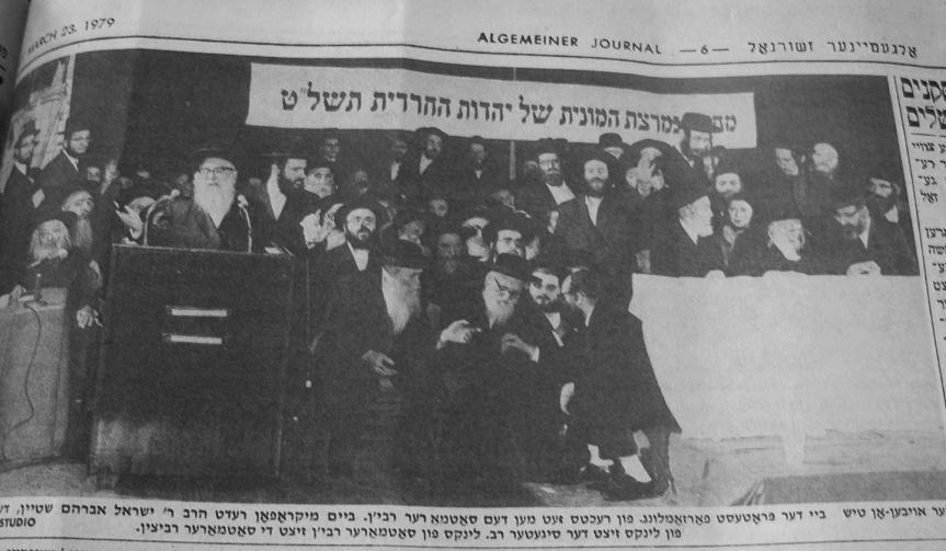 הרבנית זצ''ל שלישית מימין, הובא בעיתון החרדי די תורה וועלט, באדיבות ד''ר מנחם קרן-קרַץ