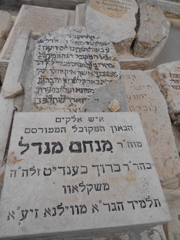 קברו של רבי מנחם מנדל משקלוב בהר הזיתים (צילום: מאת מרכז מידע הר הזיתים, ויקיפדיה)
