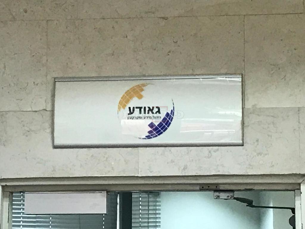 פתח משרדי החברה המעסיקה
