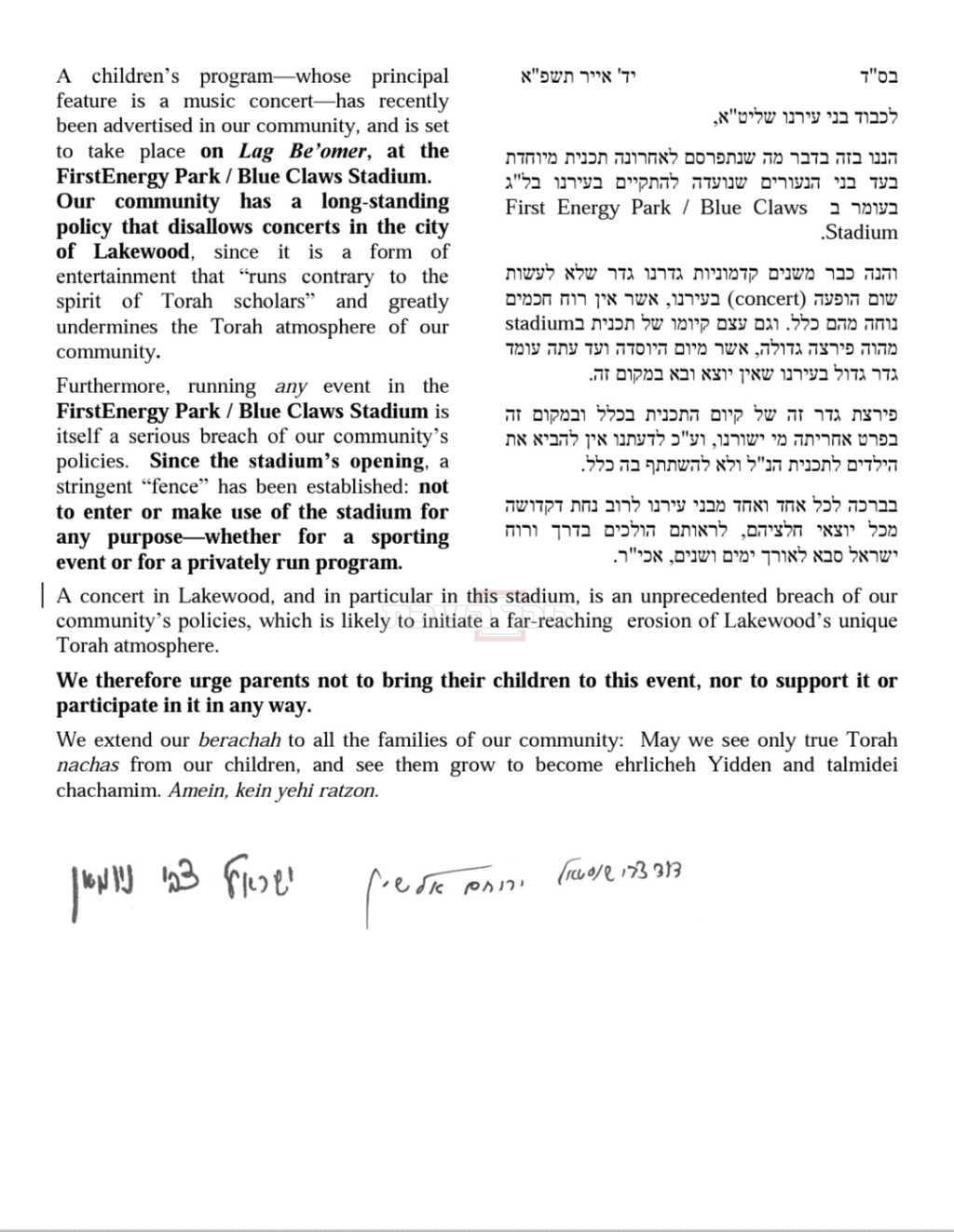 מכתב הרבנים (צילום מסך)