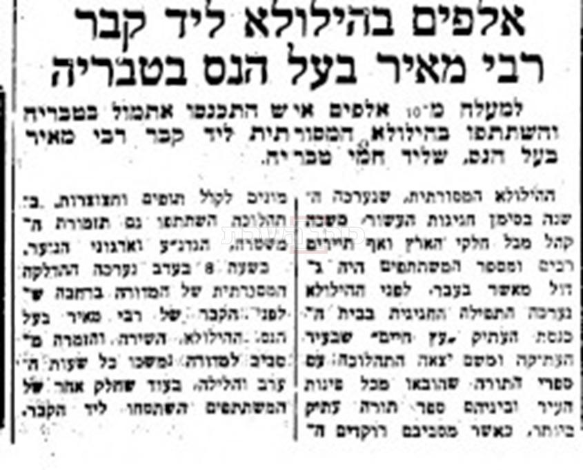 שערים. 5 מאי 1958