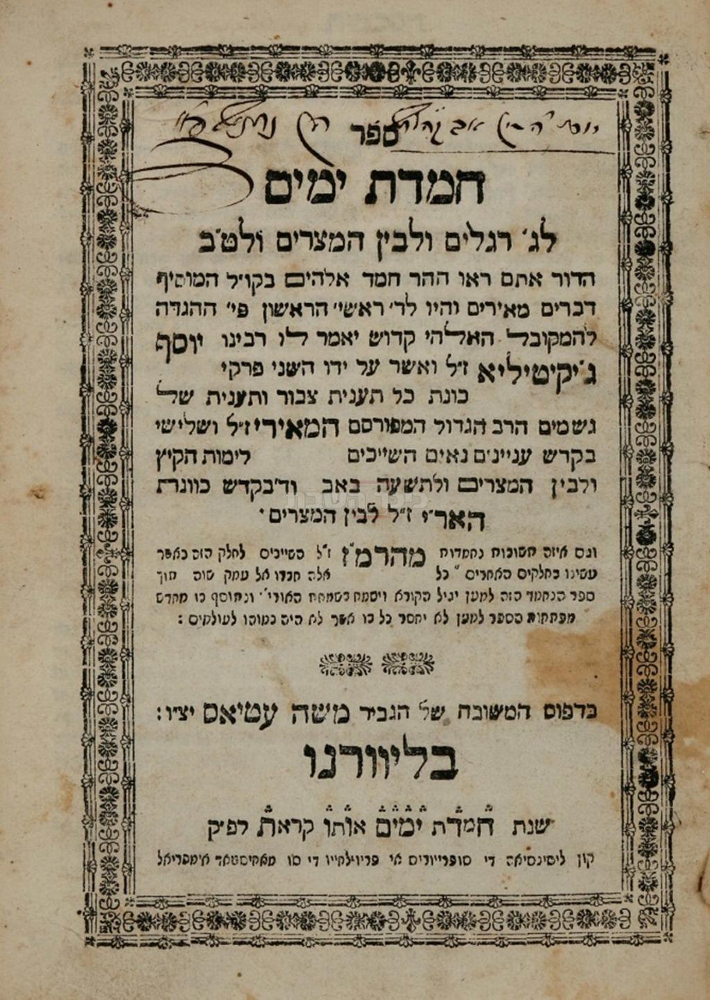 שער הספר של 'חמדת הימים' באחת ממהדורותיו הראשונות (באדיבות קדם בית מכירות פומביות בע''מ)