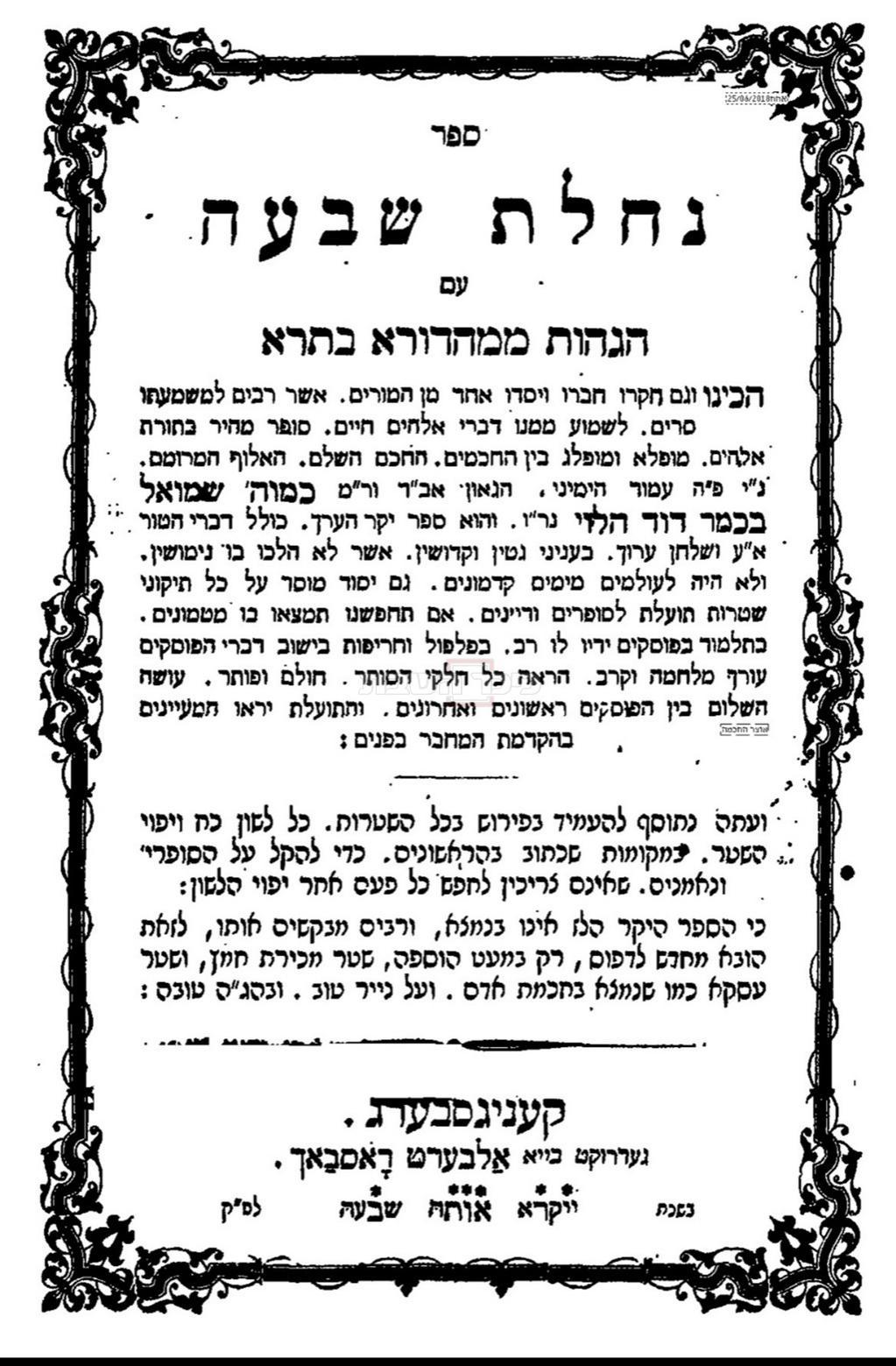 שער הספר 'נחלת שבעה' לגאון רבי שמואל הלוי (אוצר החכמה)