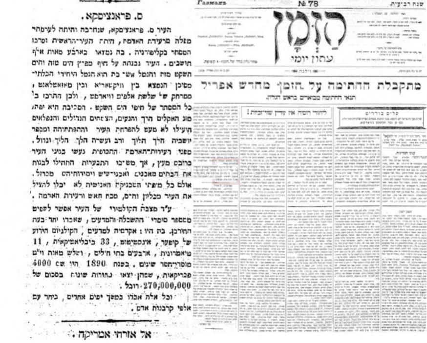 דיווח בעיתון 'הזמן' (אוסף הספרייה הלאומית)