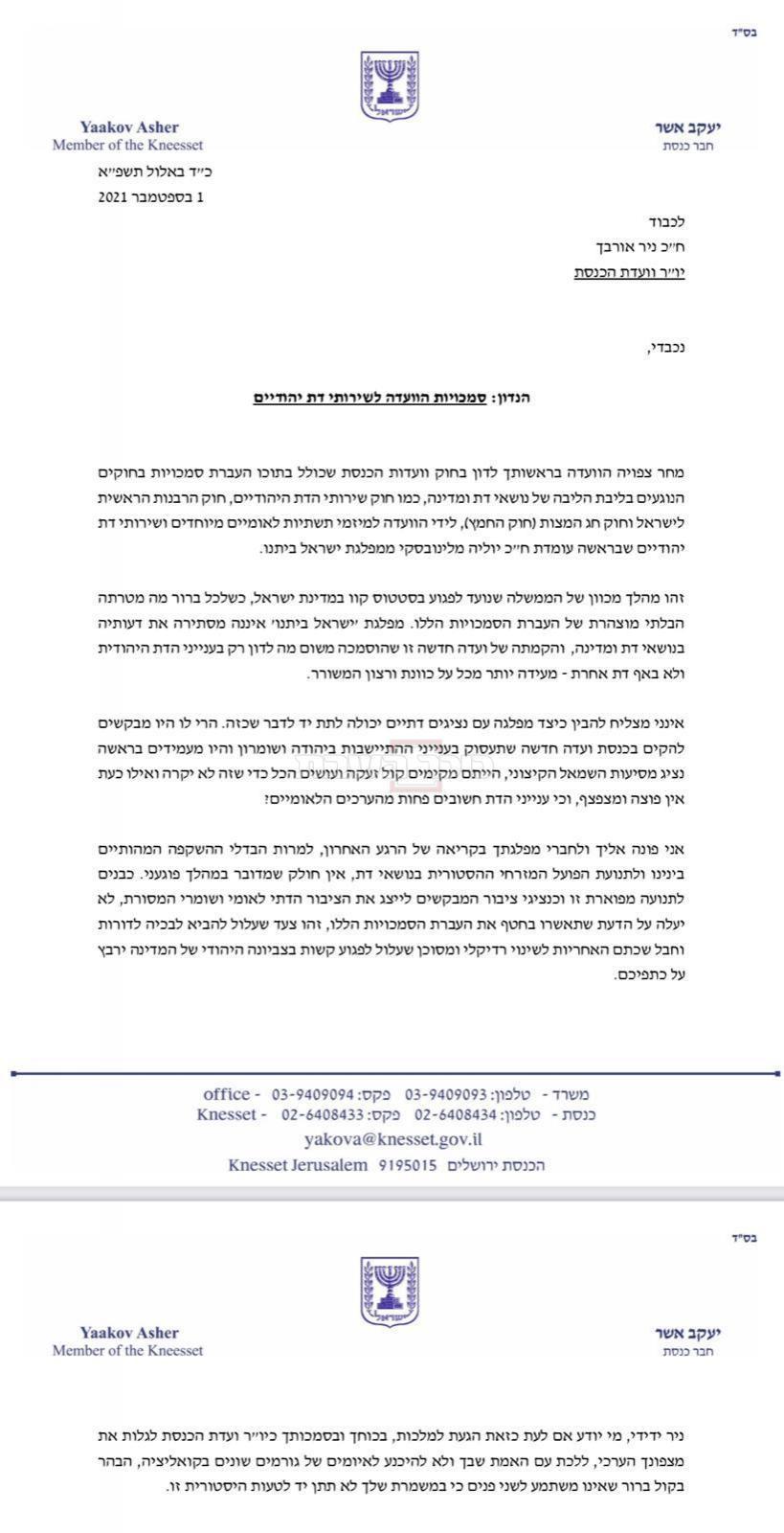 מכתב ח''כ יעקב אשר ליו''ר ועדת הכנסת אורבך, שנשלח לכלל חברי ימינה (ללא קרדיט)