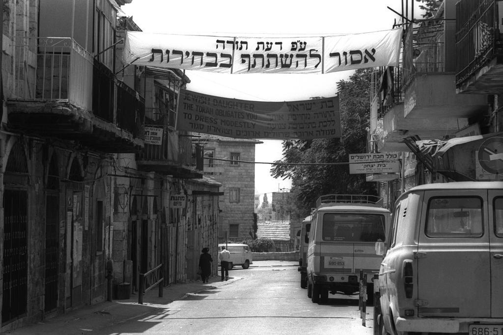 מאה שערים, 1981 (צילום: HERMAN CHANANIA, לע''מ)
