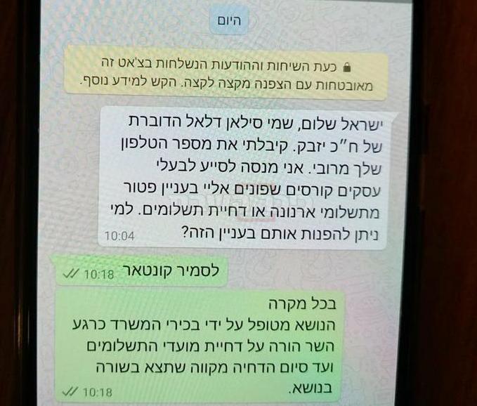 צילום מסך מההתכתבות של סילאן דלאל וישראל אוזן כפי שחשף איש התקשורת יקי אדמקר מוואלה