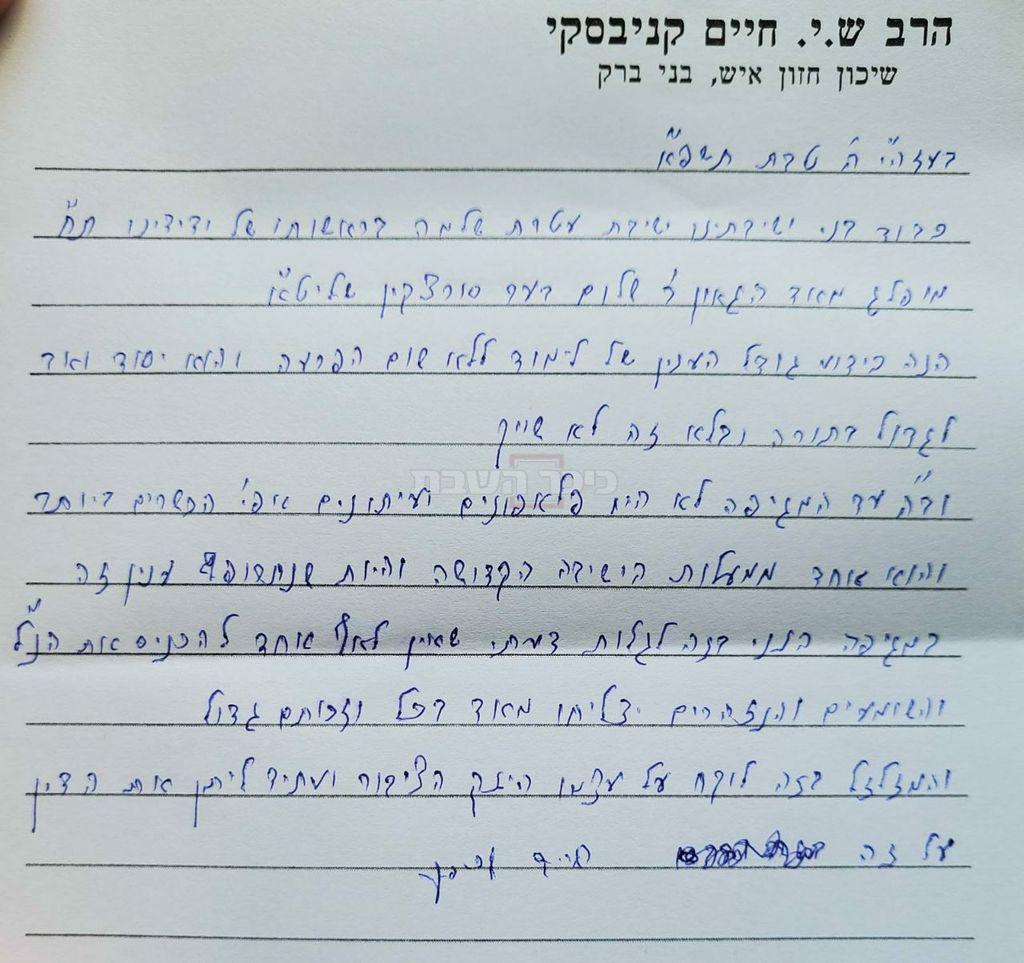 המכתב המלא של מרן הגר''ח