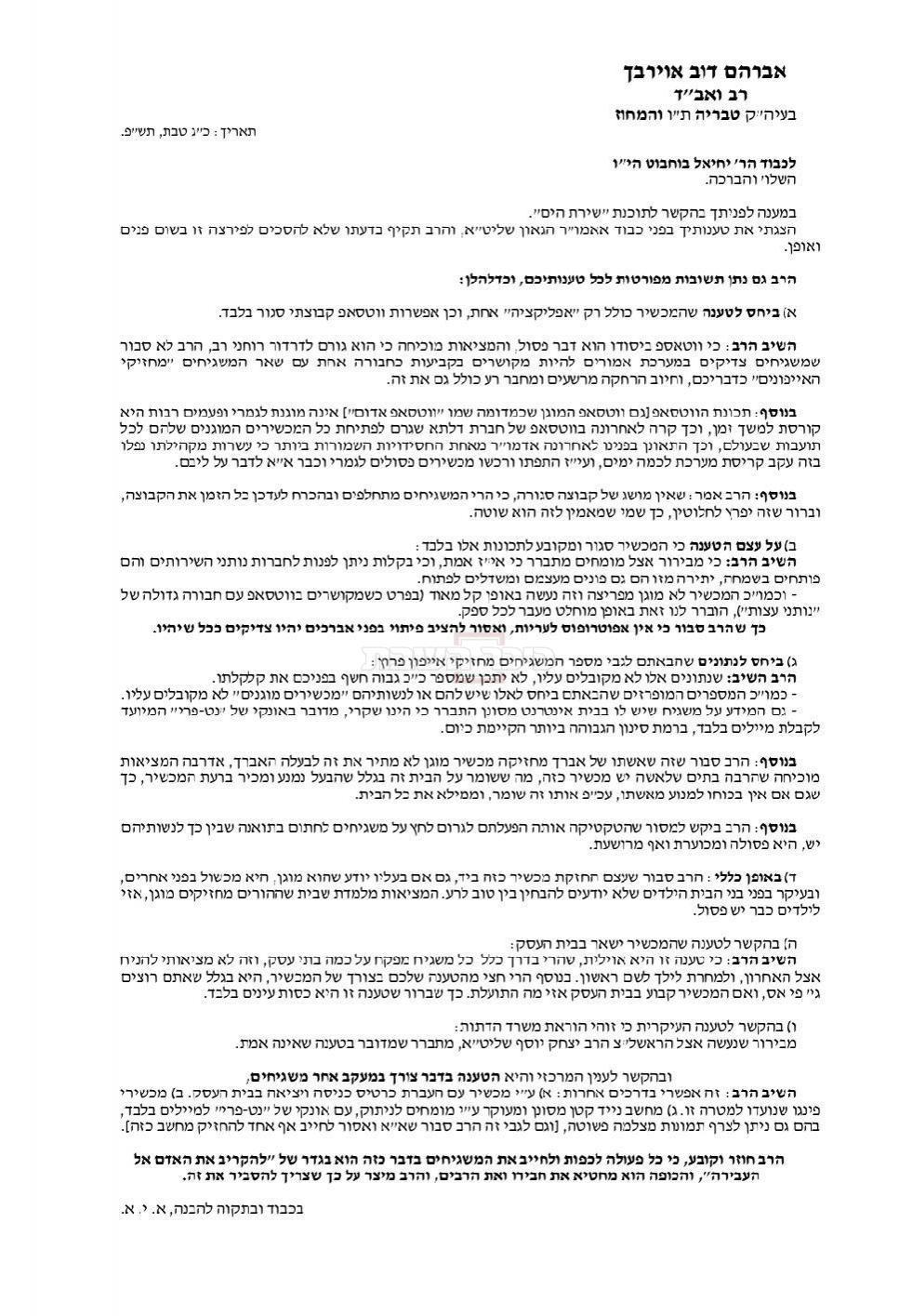 מכתבו של הגרא''ד