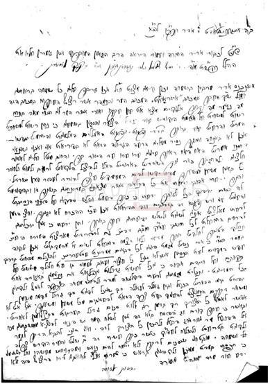 כתב ידו של הרב הילדסהימר לבעל שואל ומשיב (צילום: יחיאל גולדהבר)