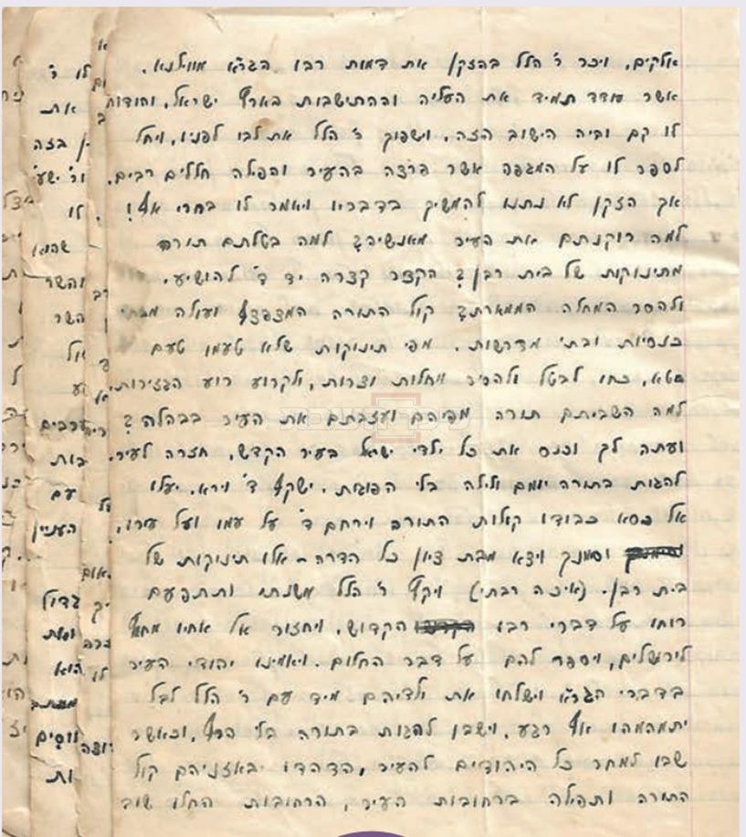 כתב ידו של ר' משה טרייצקי אודות גילוי הגר''א לר' הלל ריבלין ברחבת הכותל המערבי, בו הוא הורה לתלמידיו שאסור לסגור את תלמודי התורה (הובא בעיתון 'הפלס')