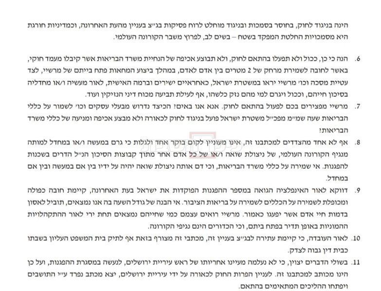 המכתב משכניו של נתניהו (מתוך @LifeRivlin בטוויטר)