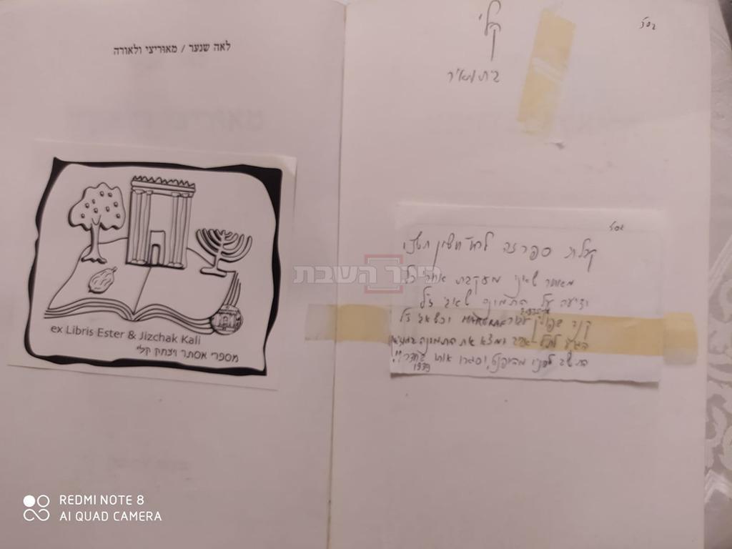 ההקדשה לאמה של יראת לוי (קלי) על הספר שנכתב על הציור ''יהודים מתפללים ביום כיפור בבית כנסת''. נשים לב שבהקדשה מסופר על הסבא ר' יעקב שבזכותו התמונה ניצלה מהנאצים (באדיבות יראת לוי (קלי) )