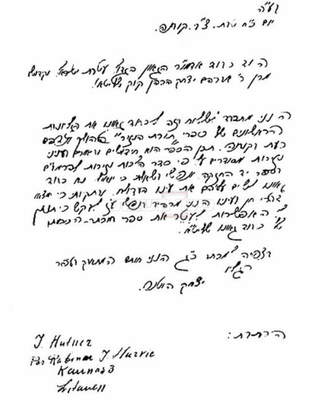 מכתבו של הגר''י הוטנר לראי''ה קוק בבקשת ההסכמה לספרו 'תורת הנזיר' נפתח במשפט: ''הוד כבוד אדמו''ר הגאון הגדול עטרת ישראל וקדושו מרן ר' אברהם יצחק הכהן קוק שליט''א''
