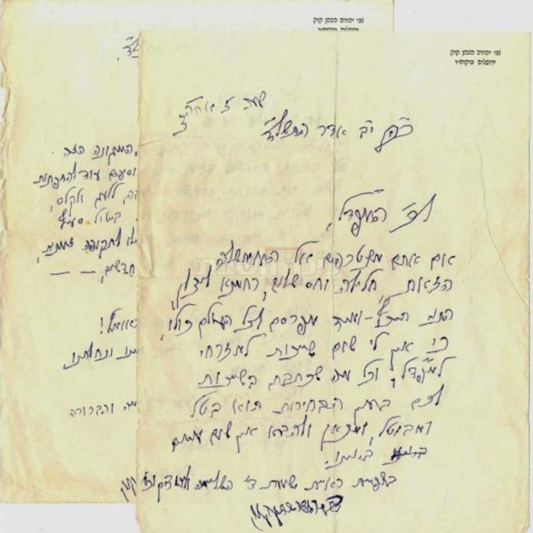מכתביו של הגרצי''ה קוק (באדיבות בית המכירות ווינר'ס)