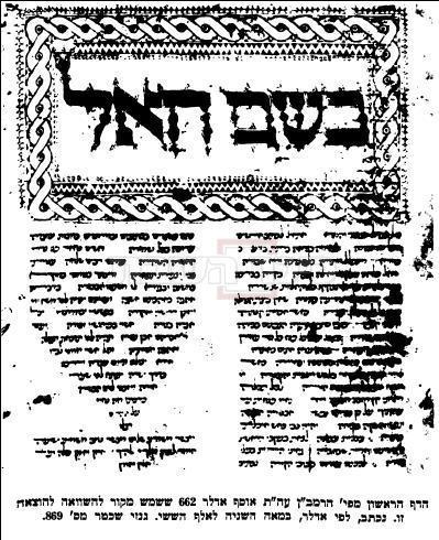 פירוש הרמב''ן על התורה - כתב יד אוסף אדלר 662, גנזי שכטר 869; (מתוך ויקיפדיה)