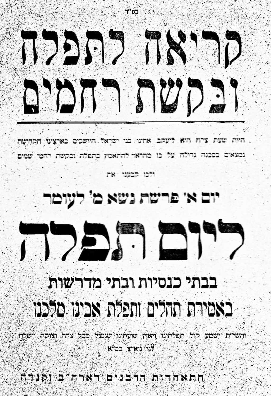 קריאת 'התאחדות הרבנים' בראשות הרה''ק מסאטמר ערב מלחמת ששת הימים להתפלל על ''אחינו בני ישראל היושבים בארצנו הקדושה''. הובא בספר 'הקנאי'