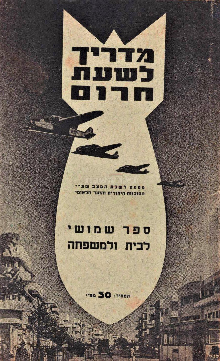 חוברת 'מדריך לשעת חרום', כיצד להתגונן מהפצצה על מרכז הארץ. תל אביב שנת ת''ש (1940)  (באדיבות בית המכירות 'קינג דויד')