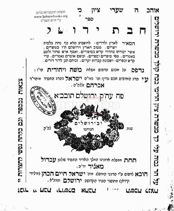 https://hebrewbooks.org/ (צילום: hebrewbooks.org)