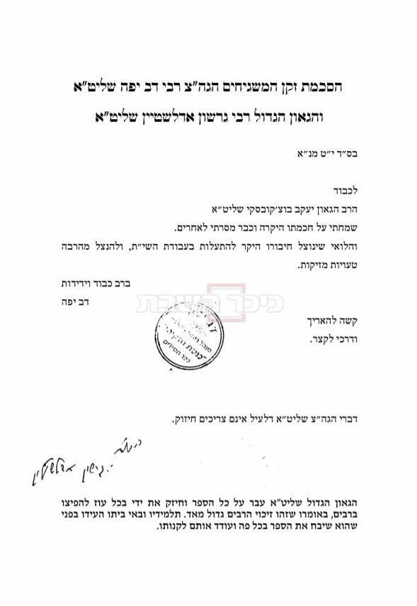 ההסכמה של הגרי''ג אדלשטיין והגה''צ רבי דב יפה (hebrewbooks.org)