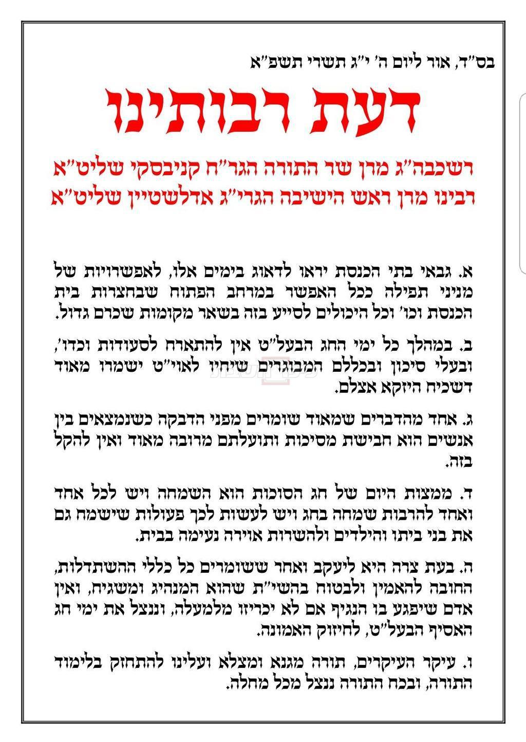 המכתב של גדולי ישראל