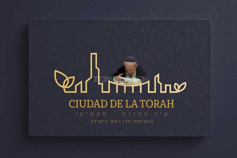 הלוגו של העיר
