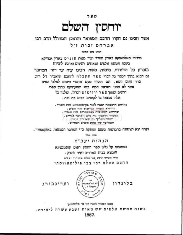 ספר יוחסין השלם בו נכתב מדברי הימים למלכי אומות העולם שהיעב''ץ עבר עליו (hebrewbooks.org)