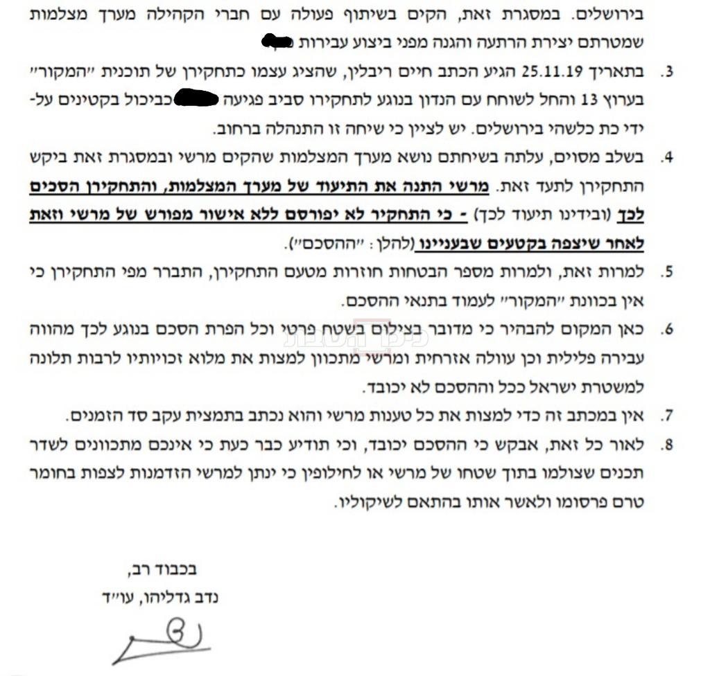 מכתב האזהרה לתכנית 'המקור' (צילום מסך)