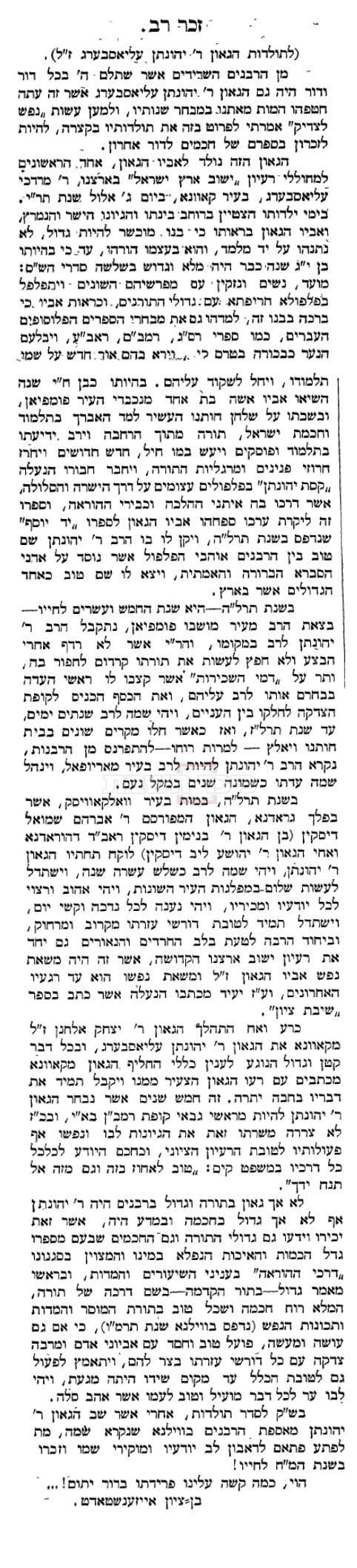 גזיר עיתון המתאר את פטירתו של הרב עליאשברג