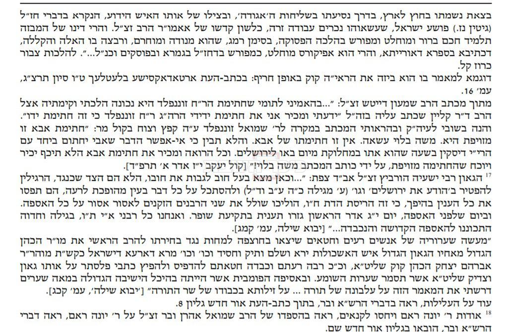חוברת ''הדס במדבר'' מכתבי הגאון רבי יקותיאל איסר הדס זצוק''ל
