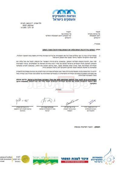 המכתב שנשלח