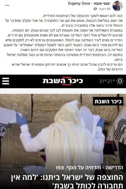 הידיעה ב'כיכר' ופוסט התגובה (צילום מסך)