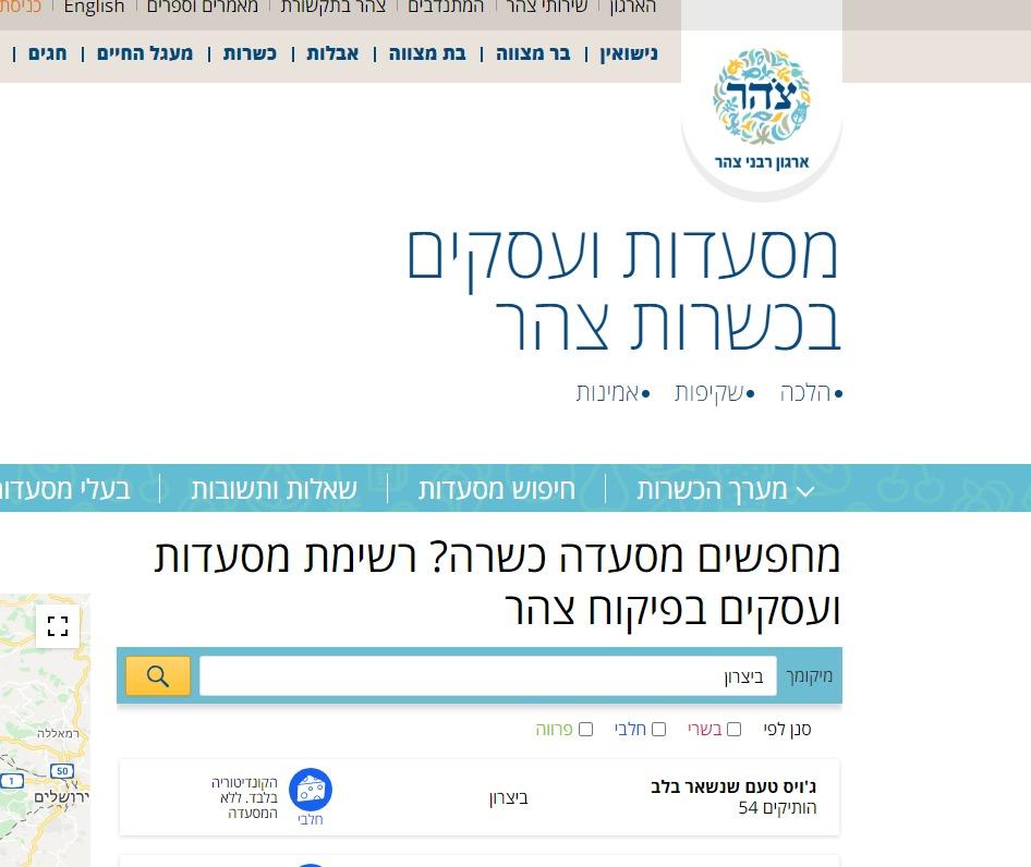 אחרי פניית 'כיכר השבת' (צילום מסך מתוך אתר צהר)