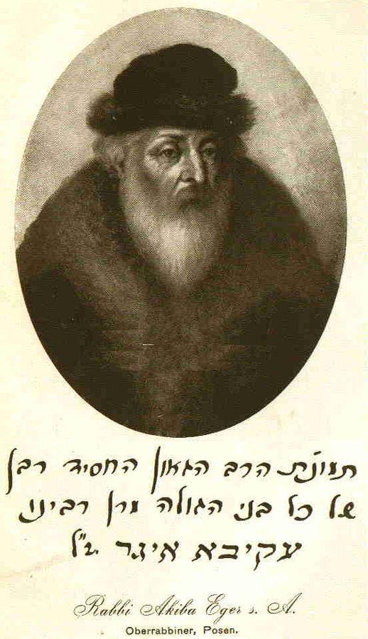 מרן הגר''ע איגר זי''ע (מתוך wikimedia)