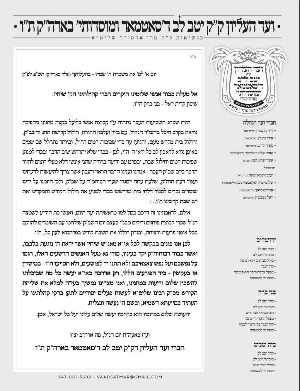 המכתב של חברי 'וועד העליון'