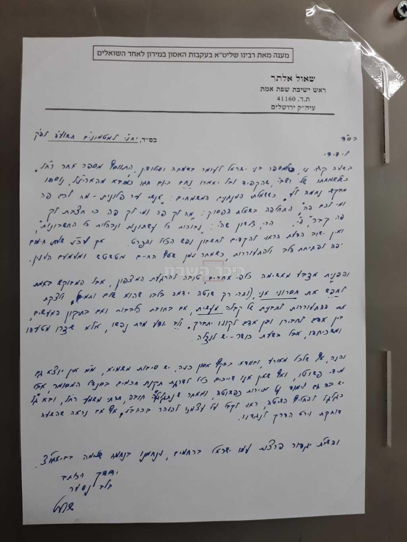 מכתבו של הגר''ש אלתר (באדיבות 'דבר אמת')