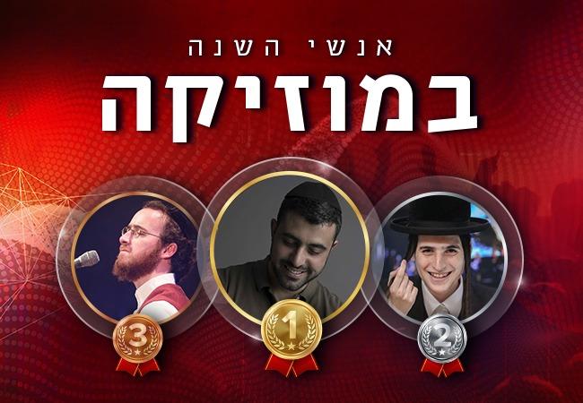 יח''צ וחיים גולדברג - כיכר השבת