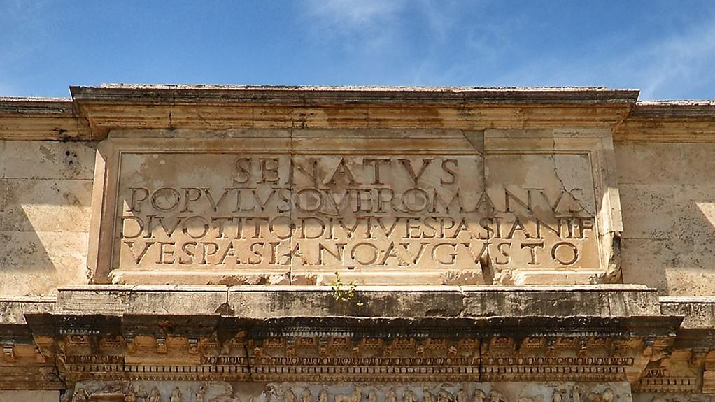 הכתובת בשער טיטוס (צילום: שאטרסטוק)